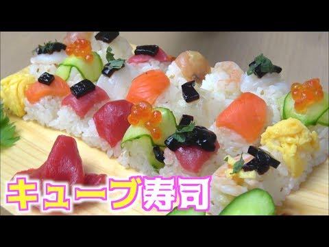 超可愛いキューブ寿司を作ってみた!!