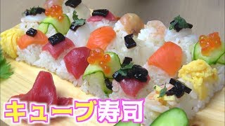 YouTube動画:超可愛いキューブ寿司を作ってみた!!
