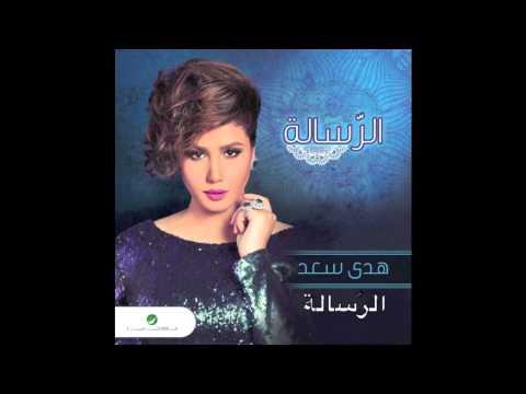 Huda Saad … El Resalah | هدي سعد  … الرسالة