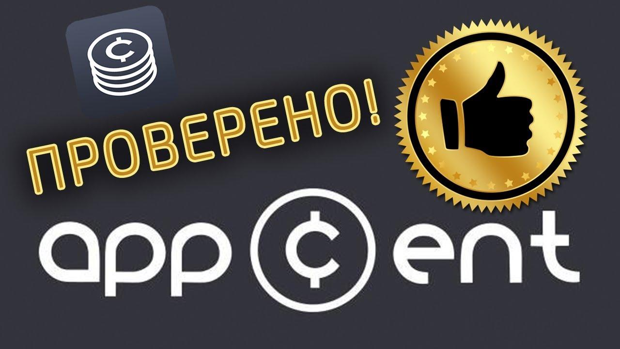 AppCent обзор БЕЛЫЙ СПИСОК 6 | программа автозаработок что это