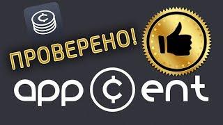 AppCent обзор – БЕЛЫЙ СПИСОК #6