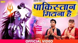 Pakistan Mitana Hai | Ankit Gotka & Ajay Tewtiya | Kawad Dj Song 2019