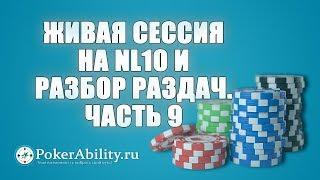 Покер обучение | Живая сессия на NL10 и разбор раздач. Часть 9