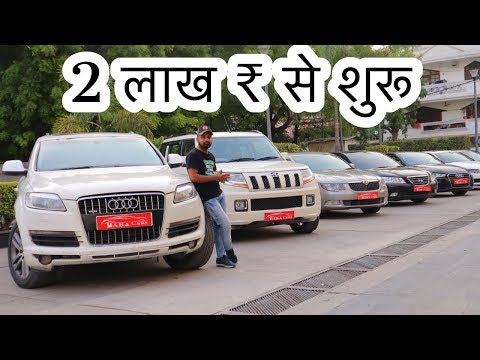 luxury-cars-starting-from-2-lakh-|-second-hand-luxury-car-bazar-|-my-country-my-ride