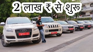 Luxury Cars Starting From  2 Lakh | Second Hand Luxury Car Bazar | My Country My Ride