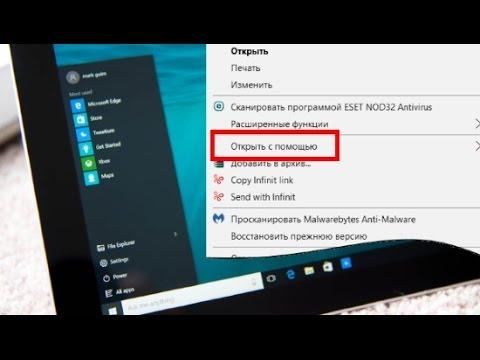 Как в Windows 10 восстановить пункт меню «Открыть с помощью»
