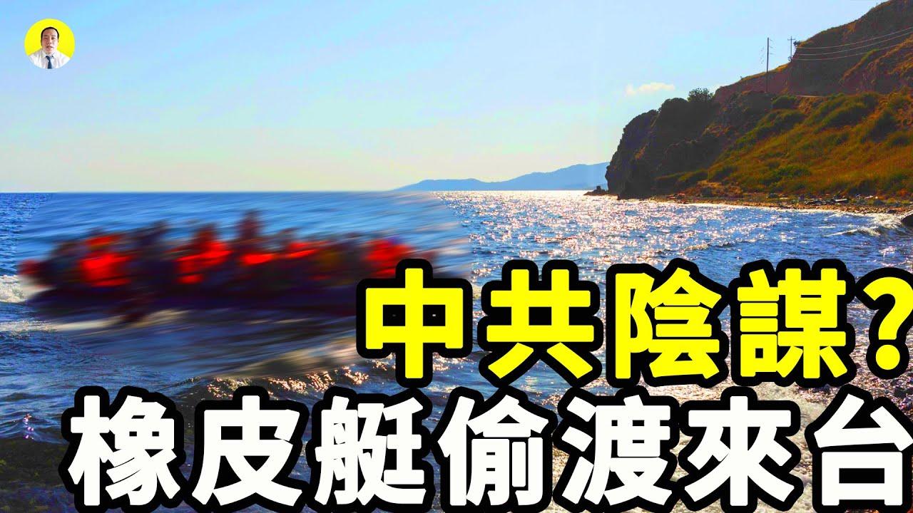 中共戰略第一步橡皮艇偷渡事件 太多疑問 太多巧合(啟明笑談20210504)