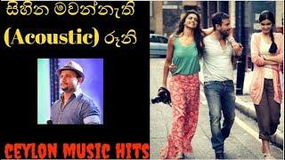 සිහින මවන්නැති (Acoustic) රූනි | sihina mawannathi | senaka batagoda | Ceylon Music Hits