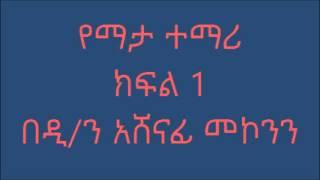ኒቆዲሞስ የማታ ተማሪ  ዲ/ን አሸናፊ መኮንን ክፍል 1 Deacon Ashenafi Mekonnen Nicodemus part 1