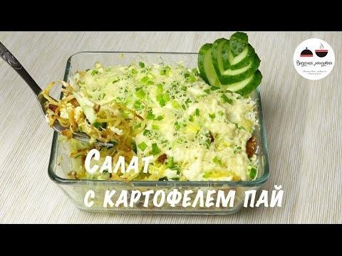 Куриный салат с картофелем фото