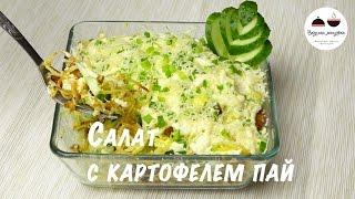 Салат с курицей и картофелем пай  Вкуснейшее сочетание! Салаты рецепты  Salads delicious recipes