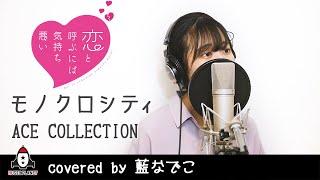 モノクロシティ / ACE COLLECTION【アニメ 恋と呼ぶには気持ち悪い OP主題歌 フル】covered by 藍なでこ