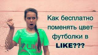 Как БЕСПЛАТНО поменять цвет футболки в LIKE??? 😱| Обучалка | Sofi Otorva |❤️