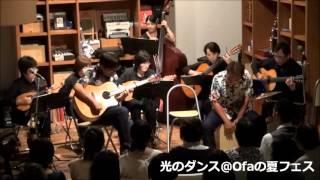 光のダンス/加賀城浩光/Ofa/夏フェス