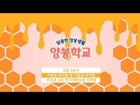 [시흥아카데미] 양봉학교2기 6강2교시 「여름�