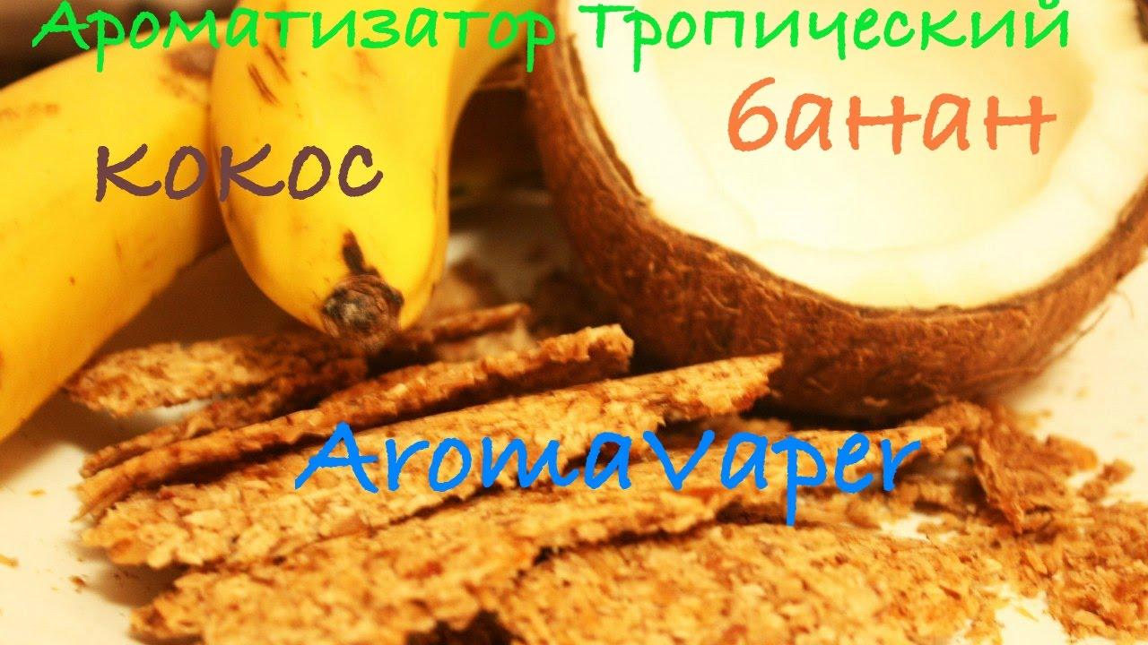 Кокос и банан ароматизатор//AromaVaper//пищевая аромка - YouTube