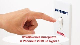 Срочно! Отключения интернета в России в 2019 не будет ! И вот почему ...