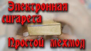 Электронная сигарета  Мехмод своими руками(Электронная сигарета Мехмод своими руками. В этом ролике показано как быстро сделать так называемый