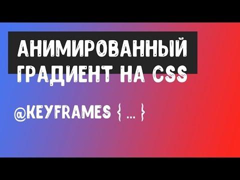 Анимация градиента на чистом CSS!