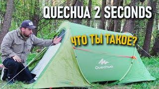 Палатка-загадка: Quechua 2seconds easy Декатлон