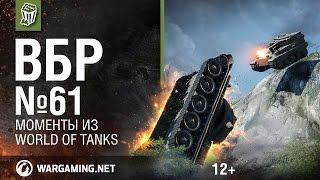 Моменты из World of Tanks. ВБР: No Comments №61 [WoT]