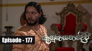 Kusumasana Devi | Episode 177 27th February 2019 Thumbnail
