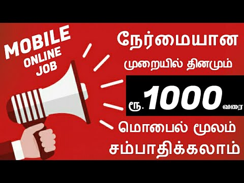 Online Job 5 | Earn Daily 1000 Rupees from Mobile | Without Investment in India - Tamil | தமிழ்