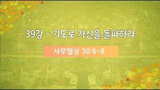 [한빛감리교회] 50일 기도학교 2_39강 기도로 자신을 돌파하라_백용현 담임목사