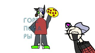 У нас есть пиццерия!