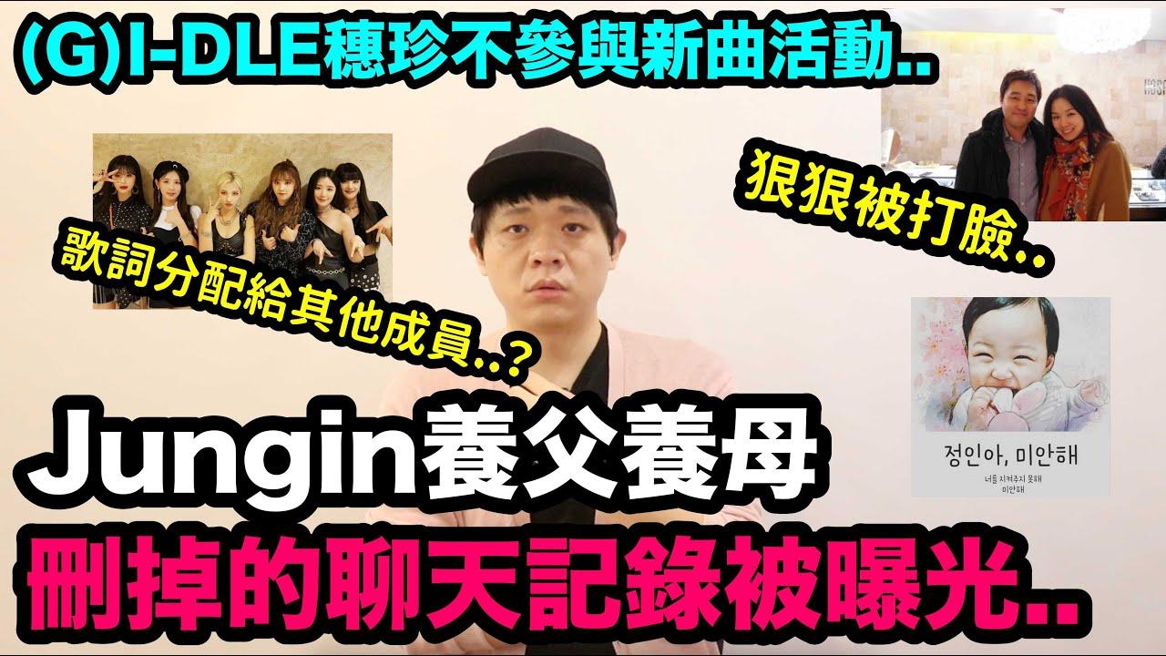 人面獸心..Jungin養父母刪掉的聊天記錄被曝光!/(G)I-DLE穗珍的歌詞部分重新分配給另外5人?  DenQ