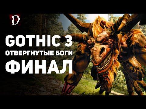 Видео: Прохождение: Gothic 3 Отвергнутые Боги | ФИНАЛ | DAMIANoNE