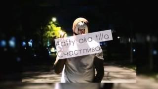 4atty aka tilla - Счастлива