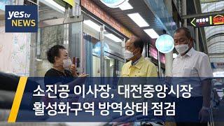 [yestv뉴스]  소진공 이사장, 대전중앙시장활성화구…