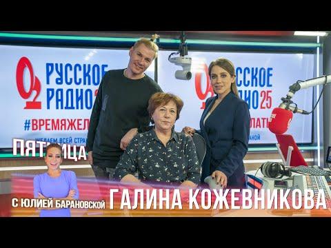 Галина Кожевникова в Вечернем шоу с Юлией Барановской