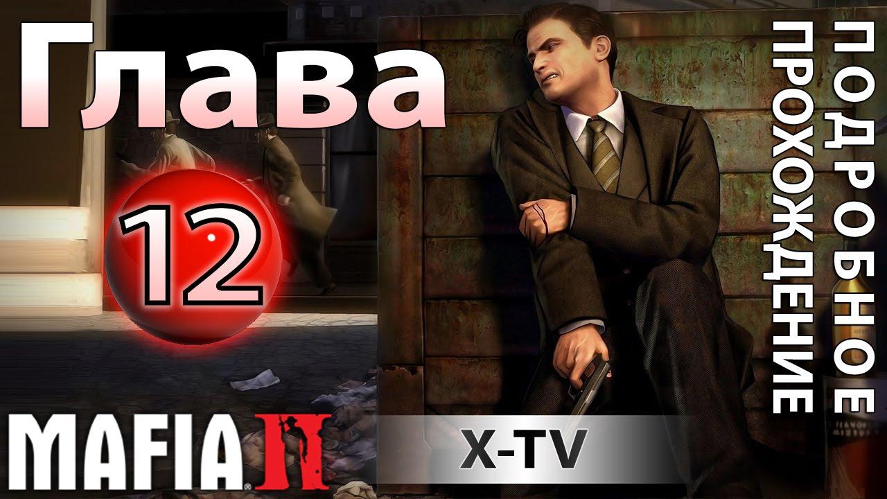 прохождение mafia 2 главы