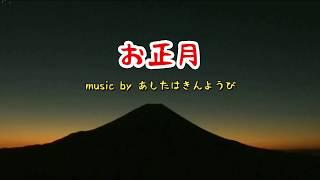 【DTM】お正月【自作曲】 thumbnail