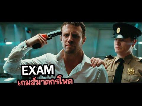 Exam 2009 movie review