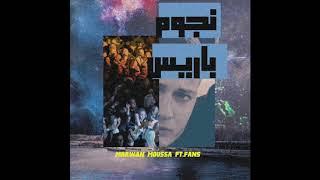 Marwan Moussa - Ngoom Paris ft. Fans (Official Audio) مروان موسى - نجوم باريس