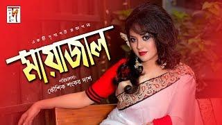 Bangla Romantic Drama   Maya Jaal   Tarin   InteKhab Dinar   Kaushik Sankar Das   2018