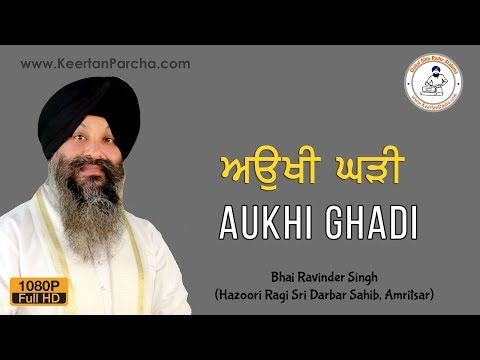 Aukhi Ghadi Na Dekhan Deyi | Bhai Ravinder Singh | Darbar Sahib | Gurbani Kirtan | HD Video