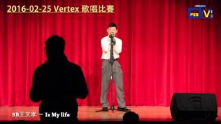 2016-02-25 Vertex 歌唱比賽完整錄影
