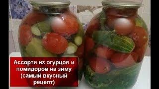 Ассорти из огурцов и помидоров на зиму (самый вкусный рецепт)  Домашняя кухня СССР