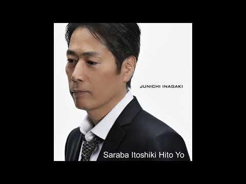 Junichi Inagaki - Saraba Itoshiki Hito Yo