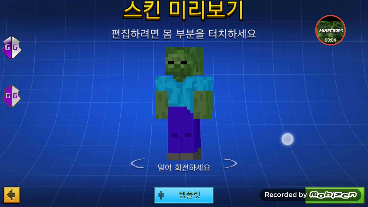pixel gun 8d zombie skin - YouTube