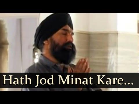 Hath Jod Minat kare (Bhai Joginder Singh Ji Riar)