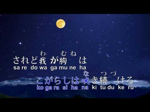 昴(すばる)谷村新司 (鳳飛飛-另一種鄉愁) 歌詞併音《Karaoke》