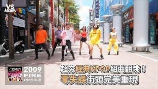 超夯經典KPOP組曲翻跳!零失誤街頭完美重現《VS MEDIA》