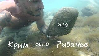 Рыбачье— село на юго-восточном побережье Крыма