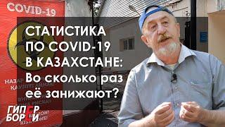 Статистика по COVID 19 в Казахстане во сколько раз её занижают ГИПЕРБОРЕЙ Спецвыпуск