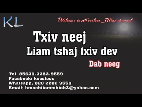 txiv neej liam tshaj txiv Dev 12/13/2018 thumbnail